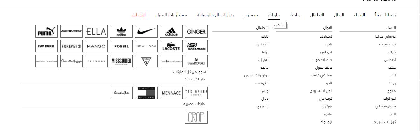 500f39ee7 ... من ارقي الماركات المعروفة وما يفوق ال 700 ماركة عالمية مثل (اديداس  -نايكي -لاكوست-جنجر-بوما-فوسيل-مانجو-فورايفر..) والعديد العديد من الماركات  الشهيرة