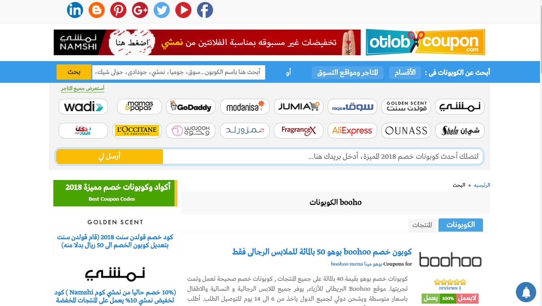 d68e7f92d مدونة اطلب كوبون | ريفيوهات وتجارب شراء لأشهر المتاجر العربية ...