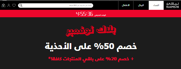 عروض وأكواد خصم نمشي الجمعة البيضاء