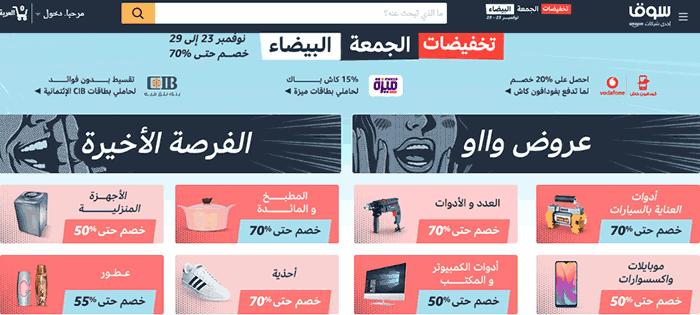 عروض سوق فى الجمعه البيضاء 2019