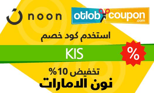 كوبون نون الامارات Noon Coupon UAE