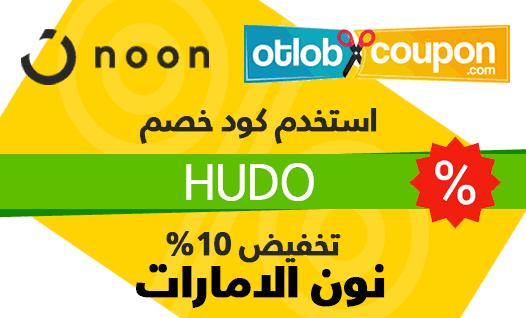 كود خصم نون الامارات Noon Code UAE