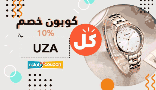 كود خصم كل Kul coupon