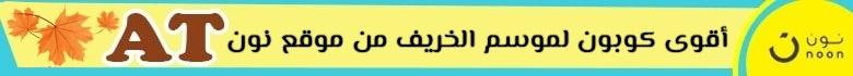 كود خصم نون السعوديه أكتوبر 2019
