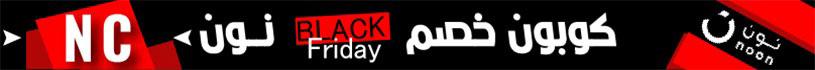 كود خصم نون السعوديه بلاك فرايدي 2019