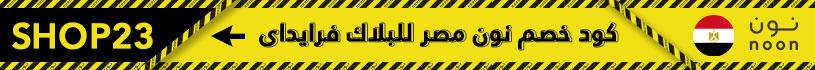كود خصم نون مصر الجمعة البيضاء