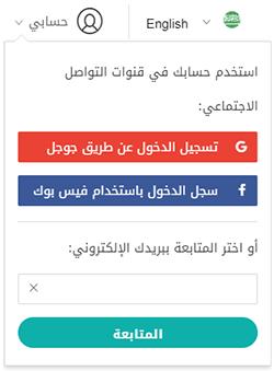طريقة التسجيل فى موقع وادي كوم السعودية