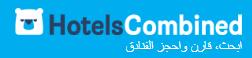 كوبون خصم Hotels Combined هوتيلز كومبايند 8%