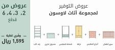 عروض وخصومات التوفير من ماماز آند باباز حتى 1590 ريال على قطع أثاث لاسون :: ماماز اند باباز Mamas & Papas