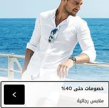 7b6dc1922 وادي كوم و تخفيضات حتى 40% على ملابس الرجال :: وادي كوم السعودية Wadi