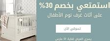ماماز آند باباز وعروض وخصومات التوفير حتى 30% على أثاث غرف  نوم الاطفال :: ماماز اند باباز Mamas & Papas