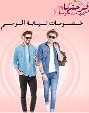 3b541a0ad3266 عروض جوميا Jumia مصر 2018 علي تشكيلة أزياء وملابس رائعة    جوميا مصر Jumia