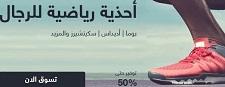 سوق كوم السعودية عروض التوفير حتى 50% على تشكيلة احذية رياضية رائعة - عروض سوق كوم Souq.com 2018